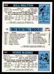1980 Topps   -  George McGinnis / Bob Lanier / Bill Walton 121 / 10 / 222 Back Thumbnail
