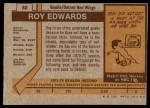 1973 Topps #82  Roy Edwards   Back Thumbnail