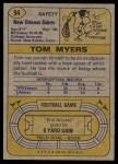 1974 Topps #94  Tom Myers  Back Thumbnail