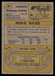 1974 Topps #84  Mike Bass  Back Thumbnail