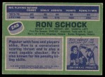 1976 Topps #248  Ron Schock  Back Thumbnail