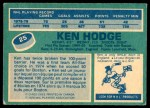 1976 O-Pee-Chee NHL #25  Ken Hodge  Back Thumbnail