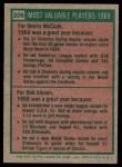 1975 Topps #206   -  Denny McLain / Bob Gibson 1968 MVPs Back Thumbnail
