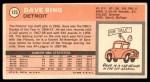 1970 Topps #125  Dave Bing   Back Thumbnail
