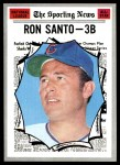 1970 Topps #454   -  Ron Santo All-Star Front Thumbnail