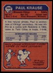 1973 Topps #380  Paul Krause  Back Thumbnail