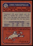 1973 Topps #374  Chris Farasopoulos  Back Thumbnail