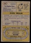 1974 Topps #343  Ken Iman  Back Thumbnail