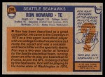 1976 Topps #298  Ron Howard   Back Thumbnail