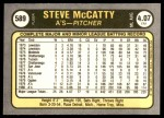 1981 Fleer #589  Steve McCatty  Back Thumbnail