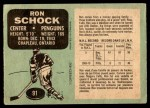 1970 O-Pee-Chee #91  Ron Schock  Back Thumbnail