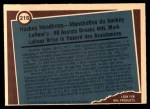 1977 O-Pee-Chee #218   -  Guy Lafleur Record Breaker Back Thumbnail
