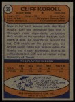 1974 Topps #35  Cliff Koroll  Back Thumbnail