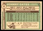 1976 O-Pee-Chee #62  Johnny Oates  Back Thumbnail