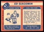 1968 Topps #67  Ed Giacomin  Back Thumbnail