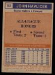 1972 Topps #161   -  John Havlicek  NBA All-Star - 1st Team Back Thumbnail