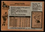 1975 Topps #260  Brad Park   Back Thumbnail