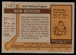 1973 Topps #113  Ron Schock   Back Thumbnail