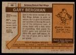 1973 Topps #65  Gary Bergman   Back Thumbnail