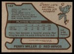1979 Topps #157  Perry Miller  Back Thumbnail
