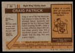 1973 Topps #52  Craig Patrick   Back Thumbnail