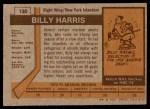 1973 Topps #130  Billy Harris   Back Thumbnail