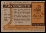 1973 Topps #167  Gary Dornhoefer   Back Thumbnail