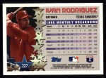 1996 Topps #227  Ivan Rodriguez  Back Thumbnail