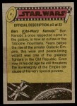 1977 Topps Star Wars #135   Cantina troubles Back Thumbnail