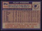 1984 Topps #693  Alan Wiggins  Back Thumbnail