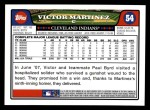 2008 Topps #54  Victor Martinez  Back Thumbnail