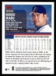 2000 Topps #359  Hideki Irabu  Back Thumbnail