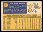 1970 Topps #647  Tom Matchick  Back Thumbnail