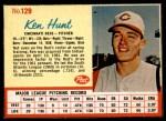 1962 Post #129  Ken Hunt   Front Thumbnail