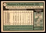 1979 O-Pee-Chee #65  Tom Paciorek  Back Thumbnail