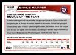2013 Topps #369  Bryce Harper  Back Thumbnail
