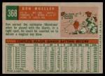 1959 Topps #368  Don Mueller  Back Thumbnail
