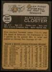 1973 Topps #634  Alan Closter  Back Thumbnail