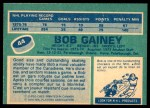 1976 O-Pee-Chee NHL #44  Bob Gainey  Back Thumbnail