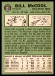 1967 Topps #353  Bill McCool  Back Thumbnail
