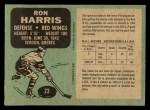 1970 O-Pee-Chee #23  Ron Harris  Back Thumbnail