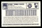 1973 Kellogg's #46  Tom Seaver  Back Thumbnail