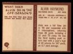 1967 Philadelphia #17  Alvin Haymond  Back Thumbnail
