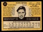 1971 O-Pee-Chee #374  Clete Boyer  Back Thumbnail