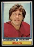 1974 Topps #320  Dan Abramowicz  Front Thumbnail