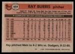 1981 Topps #654  Ray Burris  Back Thumbnail
