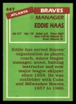 1985 Topps Traded #44 T Eddie Haas  Back Thumbnail