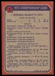 1973 Topps #137   -  Billy Kilmer / Larry Brown NFC Title Game Back Thumbnail