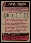 1977 Topps #277  John Hicks  Back Thumbnail