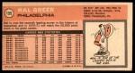 1970 Topps #155  Hal Greer   Back Thumbnail
